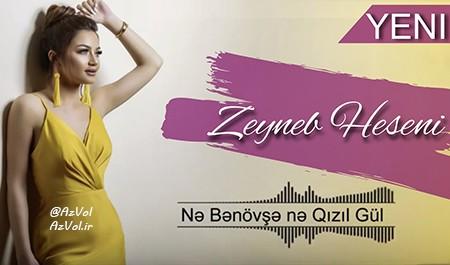 دانلود آهنگ آذربایجانی جدید Zeyneb Heseni به نام Ne Benovse Ne Qizil Gul